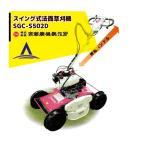 【斎藤農機製作所】サイトー スイング式法面草刈機 SGC-S501D