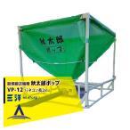 三洋 SANYO 穀類搬送機 モミ搬送コンテナ 秋太郎ポップ VP-12 バネコン長2m