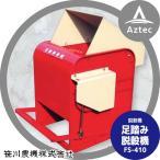 笹川農機|足踏脱穀機 FS-410 一般型(風力選別無し)コキ歯φ2.6mm