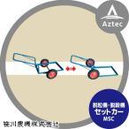 笹川農機|まめっ子セットカー MSC 脱穀機及び脱粒機にセット可能