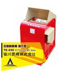 笹川農機|足踏脱穀機 TB-450 強力型(風力選別無し)φ5.3mm タフブレード