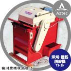 笹川農機|坪刈・種籾脱穀機 TS-3H 単相250W モーター付