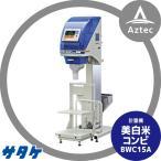 【サタケ】計量機 美白米コンビ BWC15A