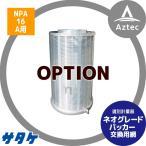 【サタケ】選別計量機 ネオグレードパッカー NPA16A用