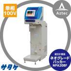 【サタケ】選別計量機 ネオグレードパッカー NPA20BF