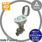 【サンホープ】自動潅水タイマー DC1SG 40mm