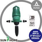 Yahoo!AZTEC Yahooストア【サンホープ】液肥混入器 ドサトロン DR-6GL DR-7 取付口径20mm 最大流量50L/分