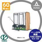 【タイショー】スチーム発芽器 ICX-120