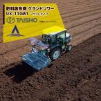 タイショー|肥料散布機 グランドソワー マウントタイプ UX-110MT 散布量20〜150kg/10a モーター1基