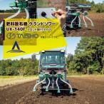 タイショー|肥料散布機 グランドソワー UX-140F フロントタイプ 散布量20〜150kg/10a モーター2基