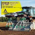 タイショー|肥料散布機 グランドソワー リヤタイプ UX-140R 散布量20〜150kg/10a モーター2基