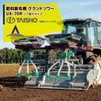 タイショー|肥料散布機 グランドソワー リヤタイプ UX-70R 散布量20〜150kg/10a モーター1基