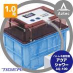 タイガーカワシマ|ハトムネ催芽機 アクアシャワー AQ-100
