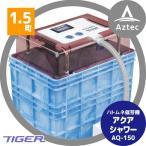 【タイガーカワシマ】ハトムネ催芽機 アクアシャワー AQ-150