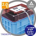 【タイガーカワシマ】ハトムネ催芽機 アクアシャワー AQ-200