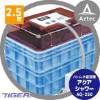 【タイガーカワシマ】ハトムネ催芽機 アクアシャワー AQ-250
