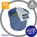 【タイガーカワシマ】ハトムネ催芽機 アクアミニ AQM-75