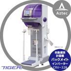 【タイガーカワシマ】自動選別計量機:パックメイト CRV-32B インバータータイプ 三相200