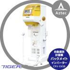 【タイガーカワシマ】自動選別計量機:パックメイト CRV-E45B インバータータイプ