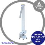 【タイガーカワシマ】薄型昇降機 〈屑米用〉:スリムアップ ST-15