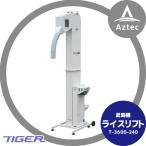 【タイガーカワシマ】昇降機:ライスリフトT-3600-240