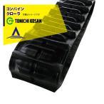 東日興産|<2本セット品>コンバイン用クローラ幅600xピッチ90xリンク57 WJ609057