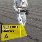 【ハラックス】HARAX アルマキ 簡易播種器 TM-800 スイートコーン・大豆など