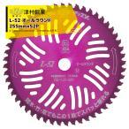 ツムラ|<10枚セット品>津村鋼業 チップソー L-52 オールラウンド 草刈刃 255mm×52P