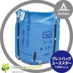 【田中産業】グレンバッグユーススター1300リットル