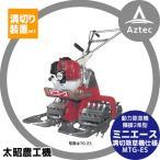 太昭農工機|水田用小型管理機 ミニエース隣接2条型 MTG-ES型 溝切装置セット