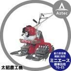 太昭農工機|水田用小型管理機 ミニエース隣接2条型 TG-ES型 標準田用(4WD)