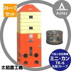 【太昭農工機】タイショー式 万能小型 ストーブ乾燥機 ミニ・カン TK-6型(重箱式)