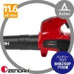【ゼノア】充電式バッテリーブロワ BHB250P バッテリー/充電器セット品