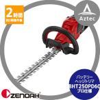 【ゼノア】充電式バッテリーヘッジトリマ BHT250PD60 バッテリー/充電器セット品