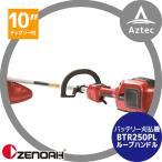 【ゼノア】充電式バッテリー刈払機 BTR250PL ループハンドルタイプ バッテリー/充電器セット品