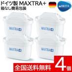 【ドイツ製 正規品】ブリタ マクストラプラス 交換用カートリッジ フィルター BRITA MAXTRA PLUS ポット型浄水器 箱なし4個セット