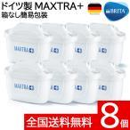 【ドイツ製 正規品】ブリタ マクストラプラス 交換用カートリッジ フィルター BRITA MAXTRA PLUS ポット型浄水器 箱なし8個セット