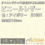 AZUMAのイス張替え ヤフー店で買える「【1円サンプル】 ビニールレザー B1001(アイボリー色)*送料164円がかかります」の画像です。価格は1円になります。
