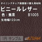 AZUMAのイス張替え ヤフー店で買える「【1円サンプル】 ビニールレザー B1005(焦茶色)*送料164円がかかります」の画像です。価格は1円になります。