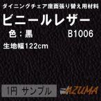 AZUMAのイス張替え ヤフー店で買える「【1円サンプル】 ビニールレザー B1006(黒色)*送料164円がかかります」の画像です。価格は1円になります。