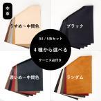 送料無料  家具用革(約A4サイズ)の詰め合わせ 5枚セット 革はぎれ レザークラフト色:ランダム+おまけ付き
