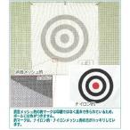 ゴルフ標的(消音・防炎糸使用 メッシュ的 1×1)