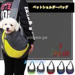 ペットキャリーバッグ メッシュ スリング 飛び出し防止 犬 ドッグスリング キャリーバッグ ペット用品 猫用品 犬用 ショルダーバッグ お出かけ 抱っこ 小型犬用
