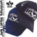 ショッピングメッシュキャップ ポイント10倍 帽子 キャップ メッシュキャップ ALPHA アルファ  ワッペン 刺繍メッシュキャップ 男女兼用 2カラー