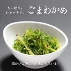 シャキシャキ歯応え 海藻サラダ ごまわかめ 300g