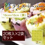 【送料無料】 彩 ライスペーパー 16cm×16cm(黄)20枚入2袋セット 【メール便】