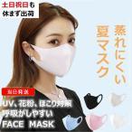 【セール!当日発送】 ひんやり マスク 在庫あり 接触冷感 涼しい 1枚入 個包装 洗える UVカット 花粉 ウィルス PM2.5 対策
