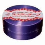 タキロンシーアイ スズランテープ 24202015 470m 紫