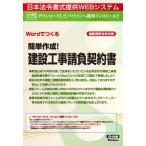 日本法令 CD-ROM(702)  簡単作成!建設工事請負契約書(書式提供WEBシステム)