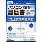 日本法令 CD-ROM(12-94) パソコンで作る 履歴書